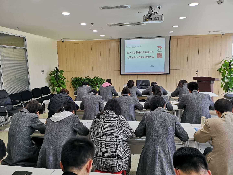 百日大練兵 一直在路上 ----記四川中志招標代理有限公司專職從業人員摸底考試